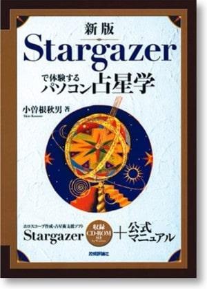 stargazer 占星術