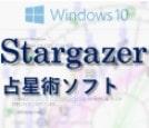 stargazer占星術