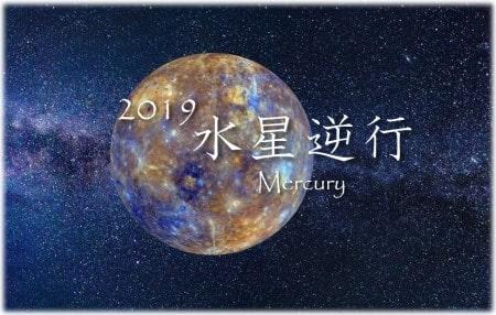 水星逆行 2019