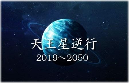 天王星逆行 2019~2050